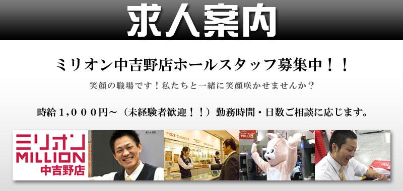 ミリオン中吉野店ではホールスタッフを募集しております!!詳しくは088-632-5811まで!