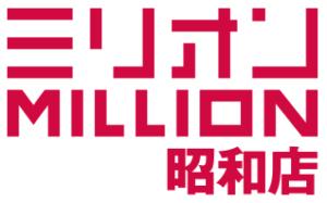 ミリオン昭和店の画像