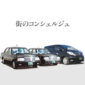 富田タクシーの画像