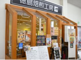 徳島焙煎工房の画像