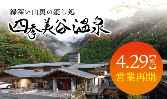 緑深い山奥の癒し処 四季美谷温泉 4.29(祝)営業再開(予定)